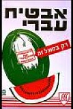Early Histadrut poster urges boycott of Palestinian producers